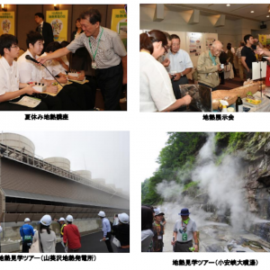http://www.thinkgeoenergy.com/wp-content/uploads/2019/08/Yuzawa_geothermal_workshop_Aug2019-300x300.png
